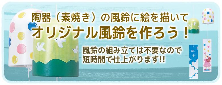 陶器の風鈴に絵を描こう!|風鈴特集