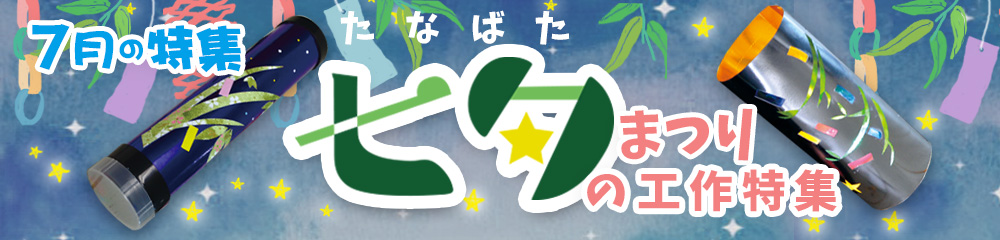 tanabata_special_1000px×240px