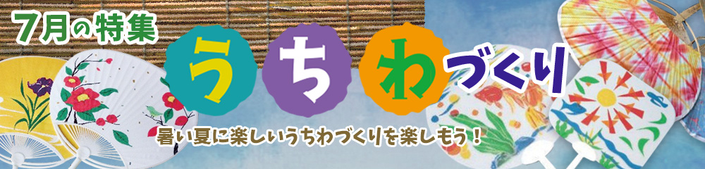 uchiwa_special_1000px×240px