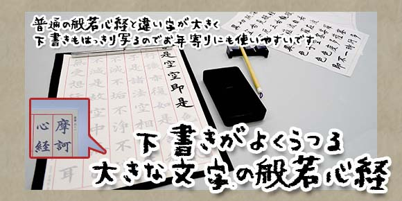 般若心経 下書き title