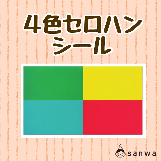 4色セロハンシール|タイトル画像