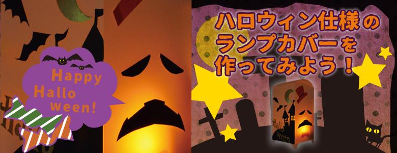 ハロウィン仕様のランプカバーを作ろう!