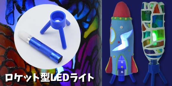 ロケット型LEDライト・タイトル