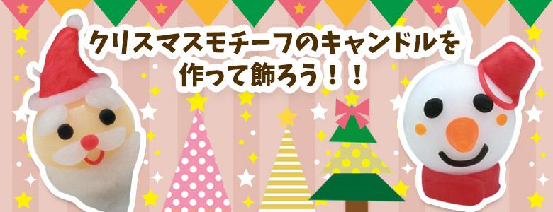手作りキャンドルクリスマス・タイトル