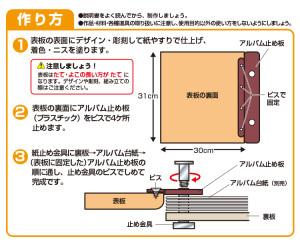 木彫アルバム作り方