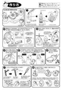 張り子のたまご|作り方