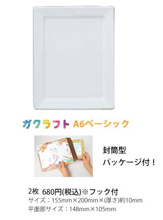 ガクラフトA6ベーシック(封筒型パッケージ)
