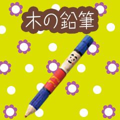 木の鉛筆 アイキャッチ