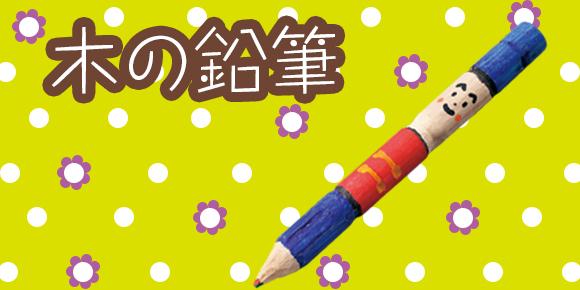 木の鉛筆 メイン