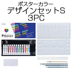 poster_colour_design_3pc_eyecatch
