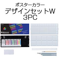 poster_colour_design_setw_3pc_eyecatch