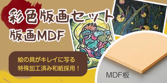 彩色版画セット 版画MDF