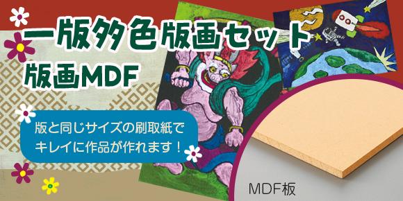 一版多色版画セット 版画MDF