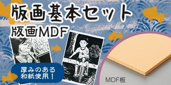版画基本セット 版画MDF