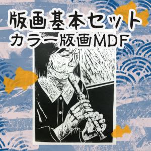 版画基本セット カラー版画MDF
