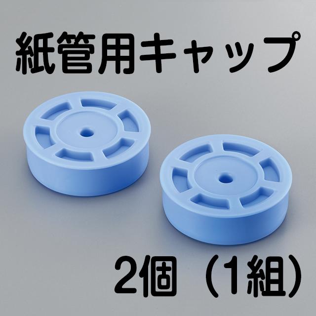 紙管用キャップ 2個(1組)