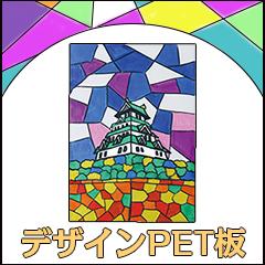 design_pet_eyecatch1