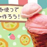 アイスクリーム作りタイトル