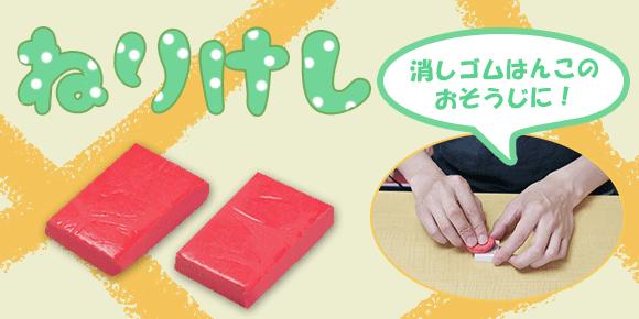 nerikeshi_main