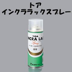 toa_incra_lac_spray_eyecatch
