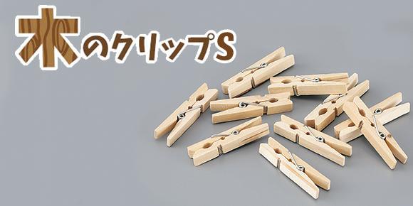 wood_clip_main