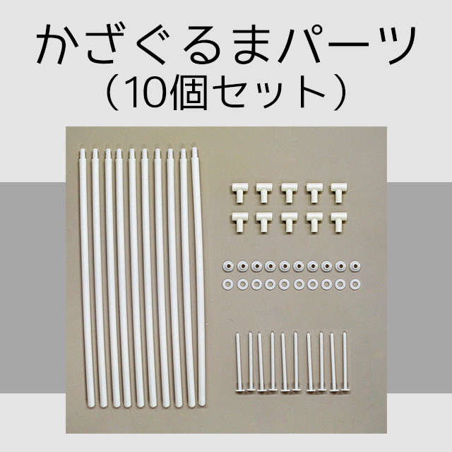 かざぐるまパーツ(10個セット)