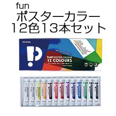 fun_poster_colours_eyecatch