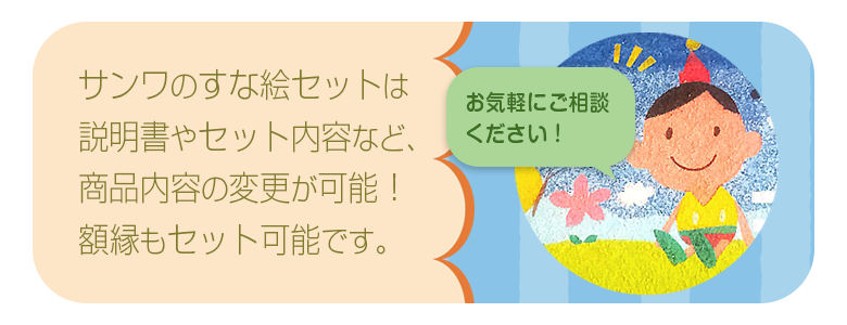 すな絵セット【OEM対応可能商品】