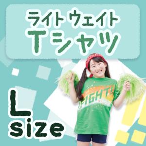 ライトウェイトTシャツ サイズL