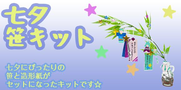 bamboo_grass_tanabata