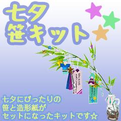 bamboo_grass_tanabata_eyecatch