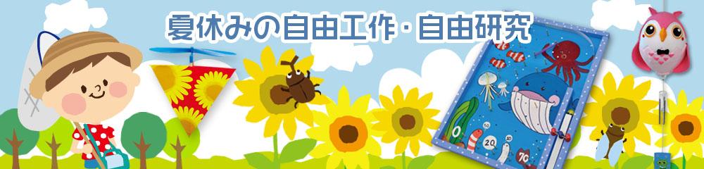 夏休みの自由工作・自由研究特集