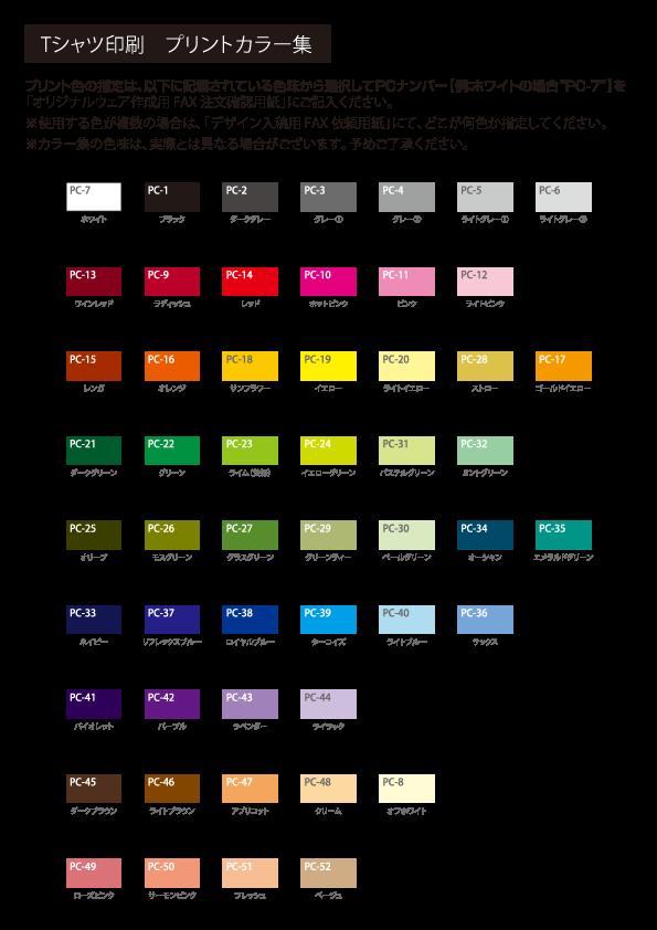 デザインTシャツ申込_印刷カラー集_cc_web1