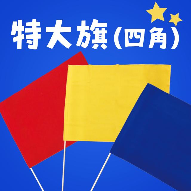 特大旗(四角)