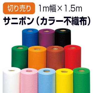 カラー不織布ロール サニボン 幅1m×1.5m 切り売り