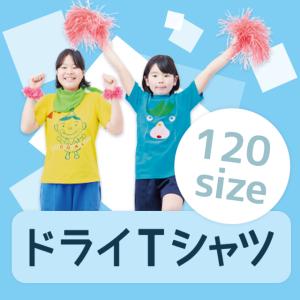 ライトウェイトTシャツ サイズ120