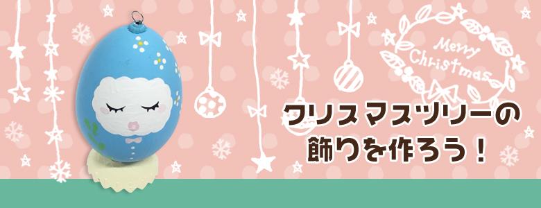 クリスマス おえかきエッグ・タイトル