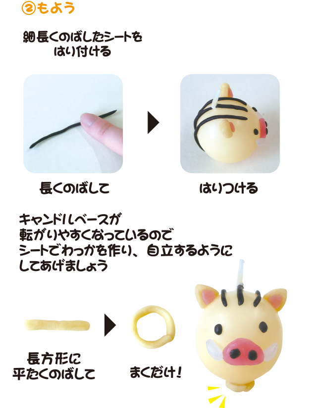 手作りキャンドル イノシシ|作り方 その2