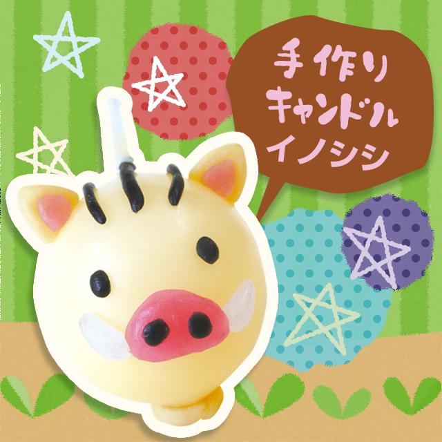 【キャンドル工作キット】手作りキャンドル イノシシ サムネイル