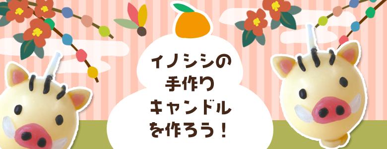 イノシシキャンドル・タイトル