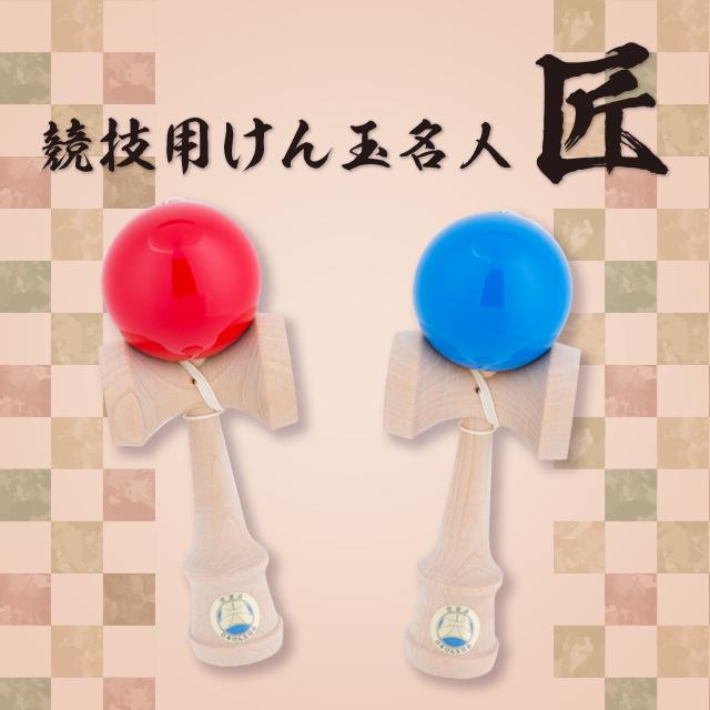 競技用けん玉名人 匠(16-2型)