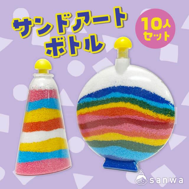 【簡単工作】サンドアートボトル 10人セット【おしゃれ雑貨】 サムネイル