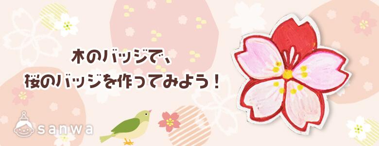 4月アイデア木のバッジ桜