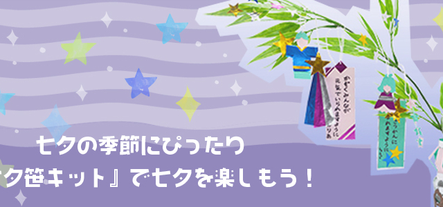 七夕の季節にぴったり『七夕笹キット』で七夕を楽しもう!