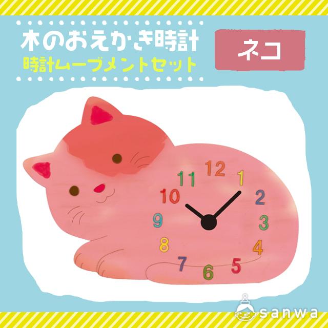 【塗るだけ】木のおえかき時計セット ねこ【木製時計】 サムネイル