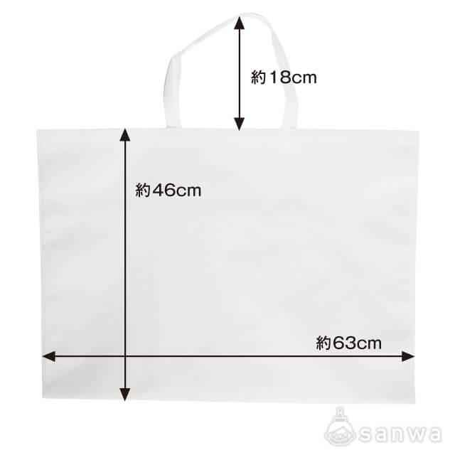 さくひんバッグ 白色 不織布製・サイズ