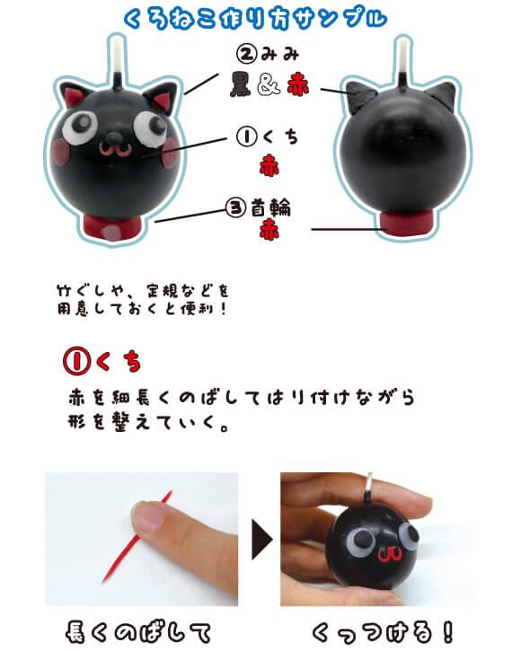 手作りキャンドル 黒猫|作り方その1