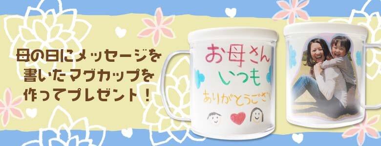 母の日にメッセージを書いたマグカップを作ってプレゼント!