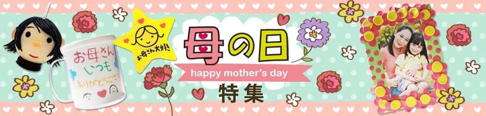 mothersday_tittle_1000_240