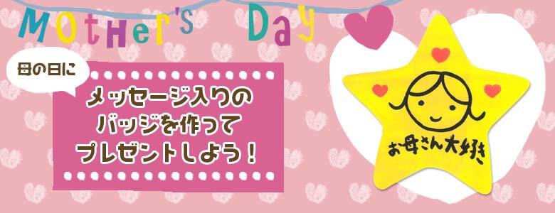 母の日にメッセージ入りのバッジを作ってプレゼントしよう!